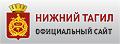 Нижний Тагил - официальный сайт