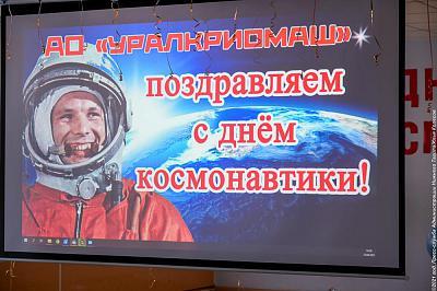 Глава города Владислав Пинаев поздравил сотрудников  АО «Уралкриомаш» с Днем космонавтики